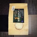 【食べきりサイズ 3合x9袋】プレミアム精米 「那須くろばね芭蕉のお米」