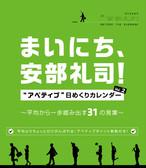 《大開運ステッカー付》まいにち、安部礼司!アベティブ日めくりカレンダー Vol.2