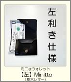 【左利き】Minitto(牛革 栃木レザー)/ ミニ財布