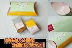 かりんとう&クッキー2種アソート Chiemi Kunibuデザイン ピローケース入り