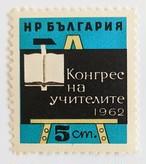 教育者会議 / ブルガリア 1962