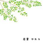 季節のブレンド「若葉 ゆれる」100g