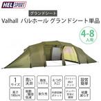 HELSPORT(ヘルスポート)【グランドシート単品】Valhall ( バルホール )  アウトドア キャンプ 用品 グッズ テント