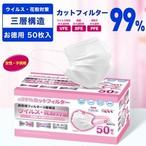 小林薬品 ウイルス・花粉対策 3層 マスク 女性・子供用サイズ 50枚入