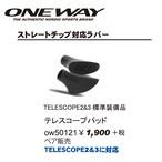 ONE WAY パーツ&アクセサリー テレスコープパッド ow50121