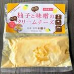 柚子と味噌のクリームチーズ