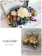お花の宝箱 手作りディフューザーキット