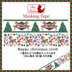 スコーグマルクナード マスキングテープ Happy christmas vivid