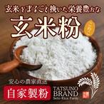 玄米粉【玄米をまるごと製粉】 500g お料理、お菓子、即席のおかゆなど…