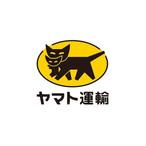 【有料配送】ヤマト運輸利用