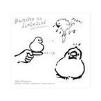 『buncho no ichinichi』ウォールステッカー:ホイップ