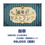 「最果てリストランテ at KOREA」GOODS:台本
