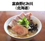 【3食入り】地獄麺の味噌ラーメン スモークチャーシューSet