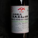 松合食品 天然醸造 丸大豆しょうゆ(こいくち) 900ml