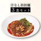 175°汁なし担担麺3食セット