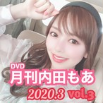 ✨NEW❗️【3月号!月刊 UCHIDAMOA2020.3 vol.3】オリジナル2枚組DVD