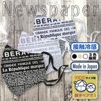 Newspaperマスク