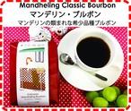 マンデリン・ブルボン  200g  1550円  (インドネシア産珈琲豆)