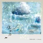 古賀小由実×Chima「水の舟」