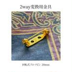 2wayへの工事用金具