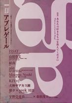 アプレゲール 復刊01