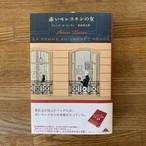 【新品】赤いモレスキンの女(新潮社)