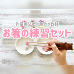 お箸の練習セット お箸トレーニングに!