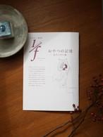 [ 予約商品 ]1/f エフブンノイチ vol.8 『おやつの記憶ーほろにがい編ー』