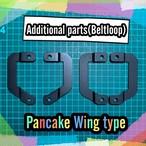 【別注ベルトループ】パンケーキウィングタイプ(Pancake type Belt Loop)