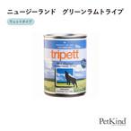 【ペットカインド】トライペット 缶詰 ニュージーランド グリーンラムトライプ 340g