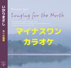 【音源データ】Longing for the North(マイナスワンカラオケ)