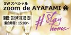 【AYAFAMI限定】2020年5月3日(日)オンラインファンミーティングイベント『GWスペシャル ZOOM de AYAFAMI会 #STAYHOME』チケット