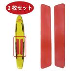 GUARD ガード  レスキューボード用ロングニーパッド 2枚組セット boardpad【送料実費】