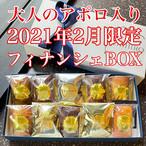大人のアポロ入り【2012年2月限定】よくばりちひろフィナンシェBOX(10個)