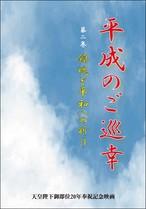 【DVD】平成のご巡幸第二巻 鎮魂と平和への祈り
