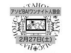 【追加1枠】2月27日(土)アソビBA!「ワンナイト人狼会」