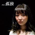 五十嵐晴美 1st mini album 「vs.孤独」