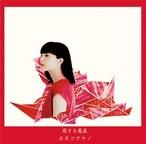 2nd Album『恋する惑星』