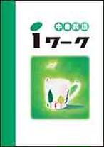 育伸社 i ワーク (アイワーク) 英語 中1〜3 リスニングCDつき 2020年度版 各準拠(選択ください) 新品完全セット ISBN なし c002-581-000-mkj-bn-lo