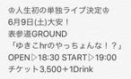6月9日単独ライブチケット