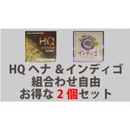 【お得な2個セット】ハイクオリティーヘナ(HQヘナ)&インディゴ