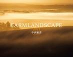 2021カレンダー「FARMLANDSCAPE」<予約商品>