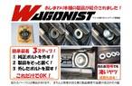 Hyper Bushing 減振丸 (GSG-8) 雑誌掲載記念Ver