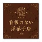 野上翔の野上SHOW 朗読CD 看板のない洋菓子店 Vol.6