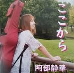 【CD★阿部静華】アルバム:『ここから』