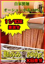 11/10迄発送分 オーション 生麺のみ300g × 6食 二郎 インスパイア系
