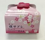 桜サブレ10枚入(簡易箱)