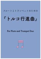【フルートとトランペット】『トルコ行進曲』モーツァルト