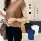 【女性らしい上品スタイル★】フレンチスリーブ サマーニットリブニット4カラー