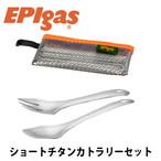 EPIgas(イーピーアイ ガス) ショートチタンカトラリーセット 高耐久性 アウトドア フォーク スプーン キャンプ グッズ サバイバル T-8400